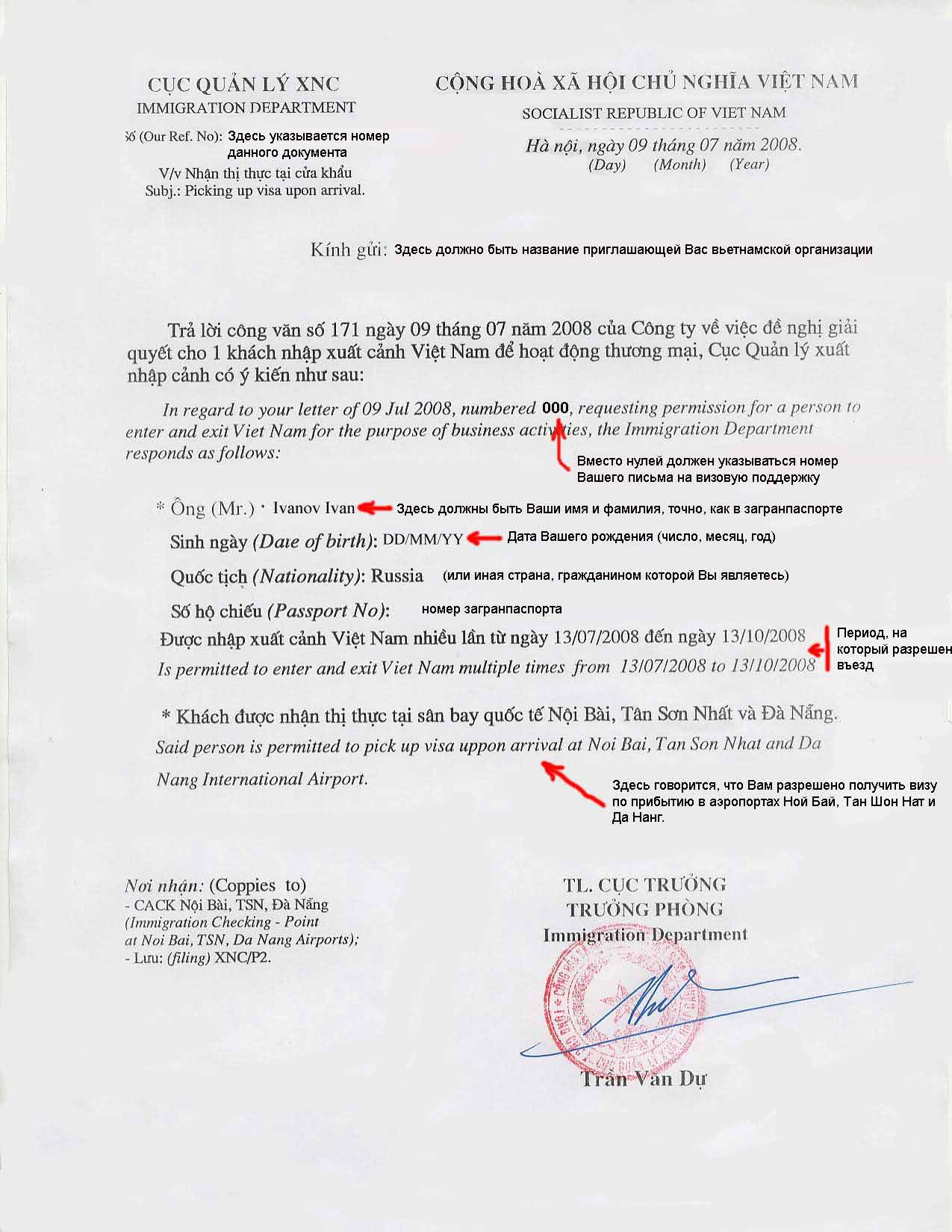 образец приглашения для гостевой визы в россию